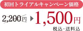 初回トライアルキャンペーン価格1,500円